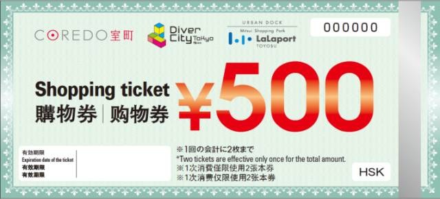 [小資優惠] 免費獲得台場 DiverCity Tokyo 1000元折價券 – 已結束