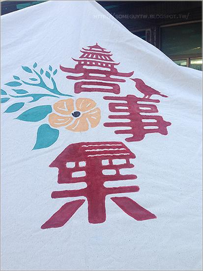 [台南喜樹] 喜事集 – 周日午後的輕旅行