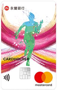 永豐銀行Sport信用卡