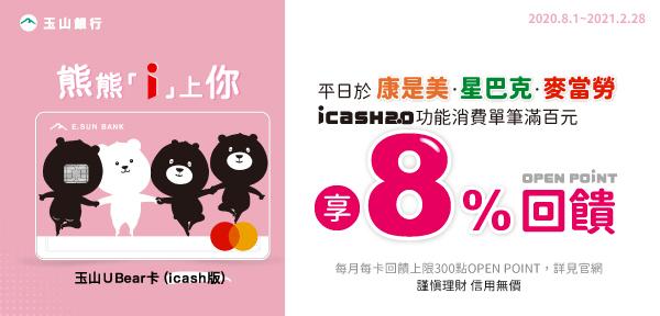 玉山 U Bear iCash 聯名卡康是美/星巴克/麥當勞 8%回饋