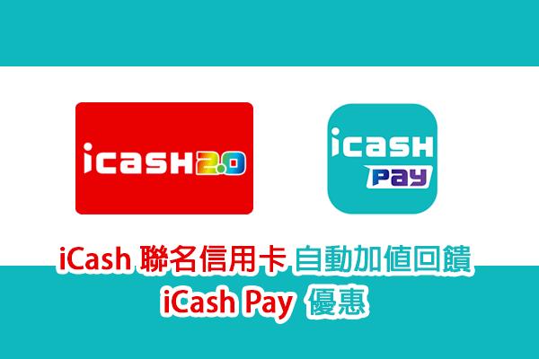[信用卡] 2020年11家 iCash 聯名信用卡自動加值 & iCash Pay 額外回饋優惠比較表
