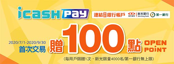 iCashPay 首次註冊回饋100點