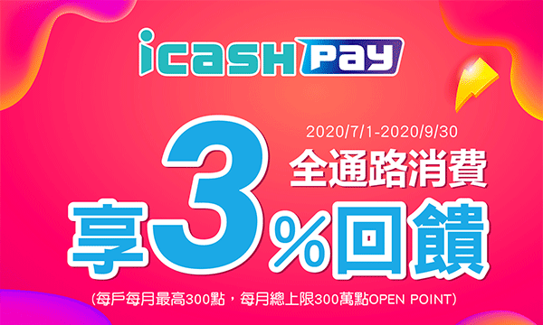 iCash Pay 全通路消費3%回饋