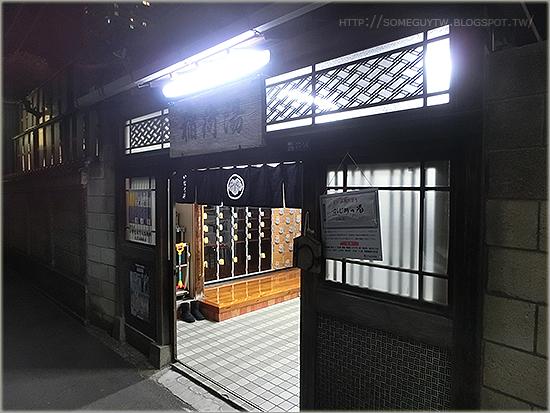 [日本旅遊] 東京都內錢湯澡堂推薦【稻荷湯】遇見羅馬浴場的阿布寬 (近池袋)