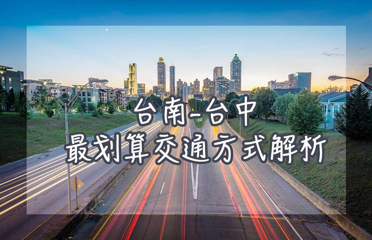 [小資優惠] 最便宜的台南-台中/豐原交通選擇 (車資/時間的最佳組合)