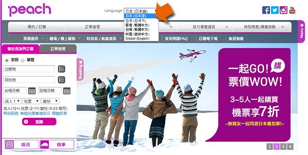 [日本自助] 樂桃航空因天候停飛取消(欠航)證明及退費 線上申請方式 (含延誤、搭乘)