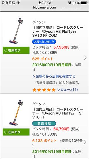 [日本自助] Dyson V8 Fluffy+ 用BIC CAMERA 網路預約/店面取貨及殺價小經驗 (外加 ES-ST2N 刮鬍刀)
