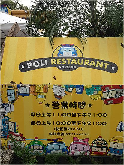 [高雄食記] 讓小朋友 HIGH 到不行的波力主題餐廳(親善餐廳)