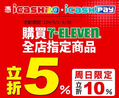 iCash 2.0 7-11全店商品最高現折10%