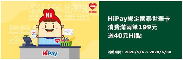國泰世華 HiPay 活動