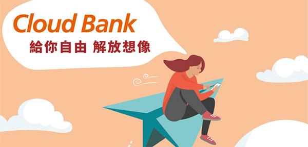 CloudBank 悠遊卡自動加值2%回饋