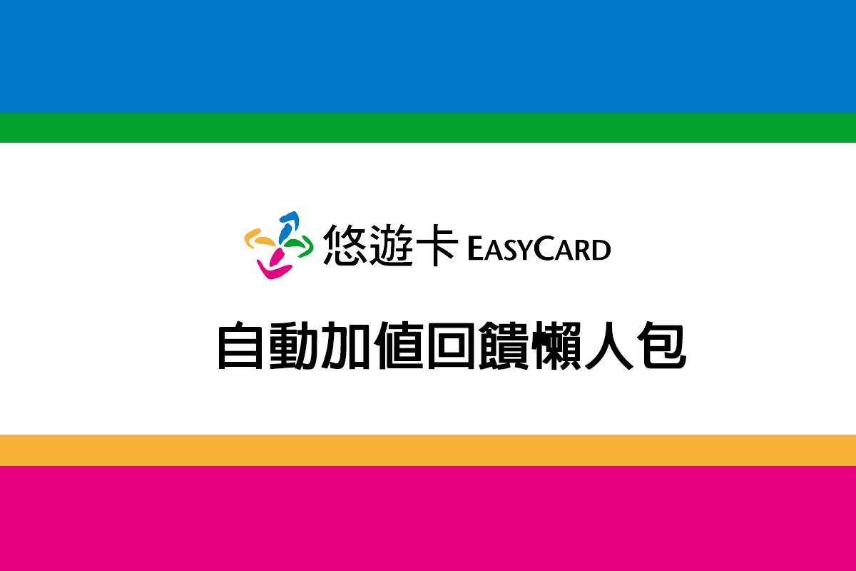 悠遊卡自動加值回饋懶人包(含信用卡/Debit卡)