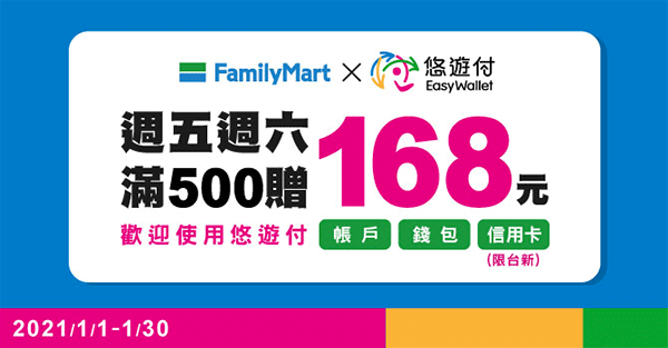 全家悠遊付回饋滿500元最高回饋168元