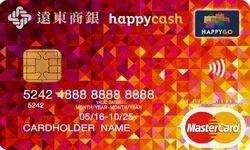 遠東商銀 HappyCash 快樂卡