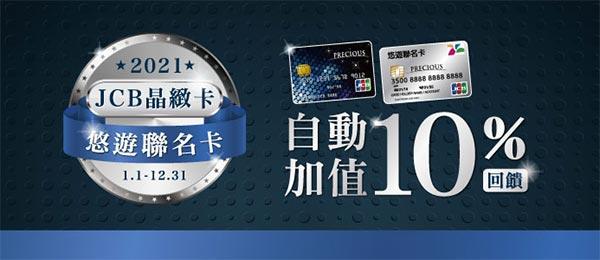 JCB晶緻悠遊卡自動加值10%現金回饋優惠活動