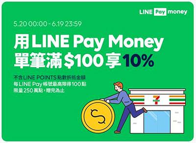 用LINE Pay Money滿100元享10%