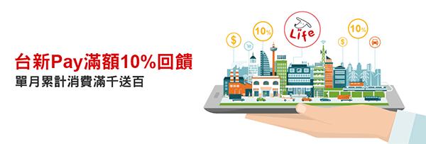 台新Pay滿額10%回饋