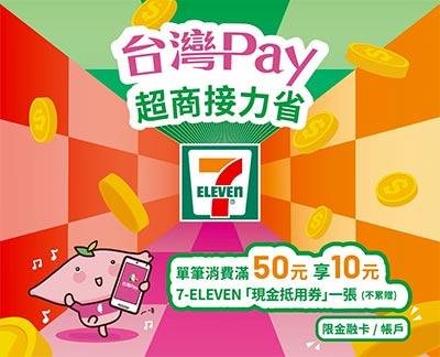 台灣Pay超商接力省 7-11滿50元回饋10元抵用券