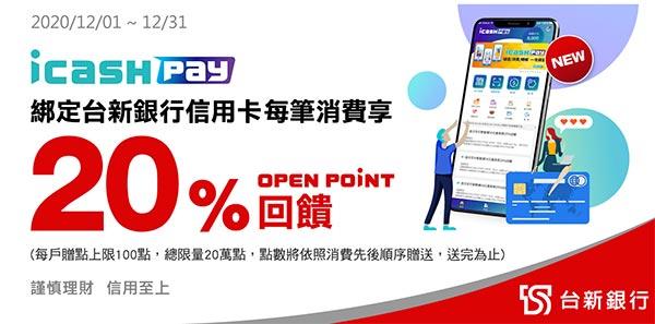 iCashPay 綁定台新信用卡每筆消費20%回饋