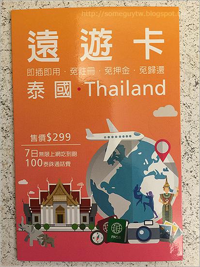 [泰國自助] 遠傳遠遊卡 4G 上網 SIM 卡實際使用心得與推薦 (含1.5 GB流量與100泰銖通話)