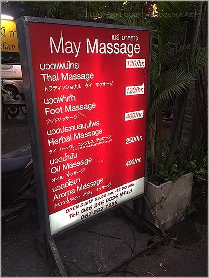 [泰國自助] 超高 C/P 值的泰式按摩店 – May Massage 推薦 (฿240/2hr) 近Asok/Sukhumvit站