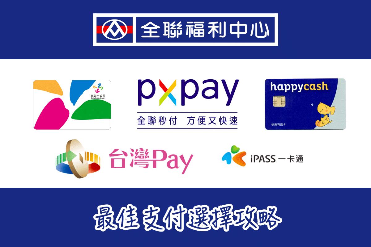 全聯最佳支付選擇攻略(含PX Pay 信用卡/悠遊卡/一卡通/台灣Pay/HappyCash)