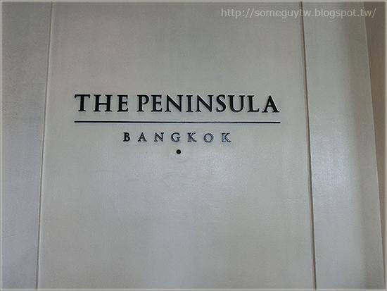 [泰國自助] 一定要住五星級飯店! 半島酒店 河景第一推薦 (含比價資訊 幫你找到便宜超值選擇)