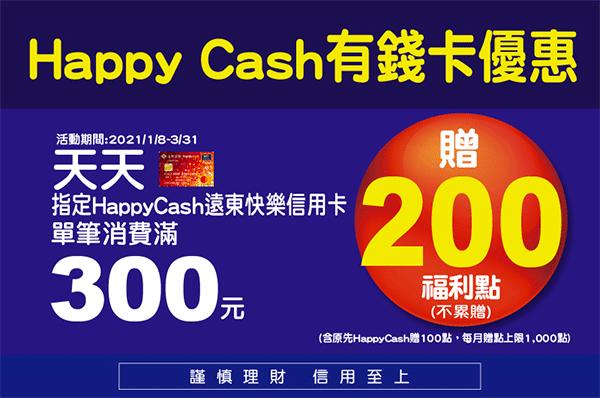 全聯Happy Cash有錢卡天天滿300元回饋200福利點