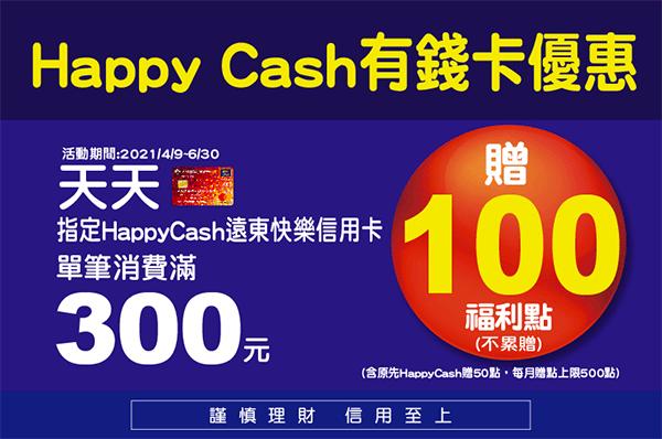 全聯Happy Cash有錢卡天天滿300元回饋100福利點