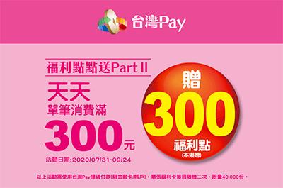 台灣Pay天天單筆滿300元賺300點