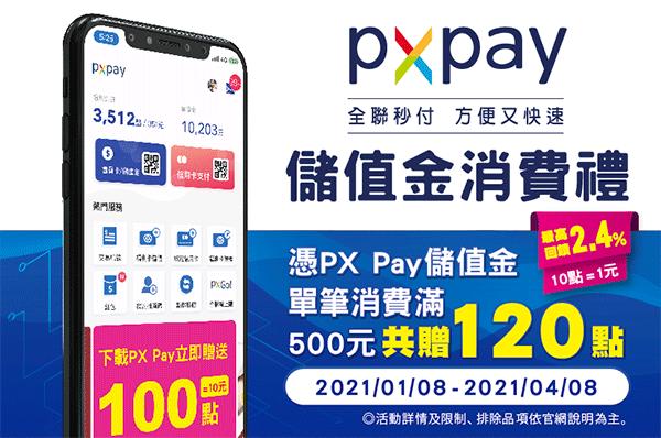 PX Pay儲值金消費單筆滿500元共贈120點福利點