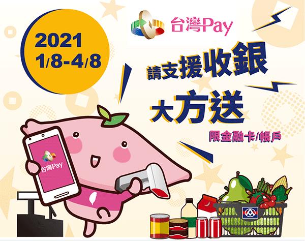 台灣Pay全聯回饋:請支援收銀大方送5%回饋活動