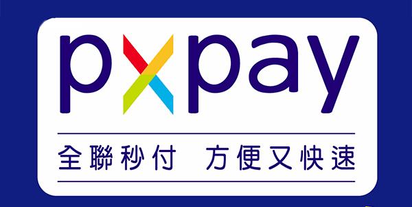 全聯支付工具PXPay