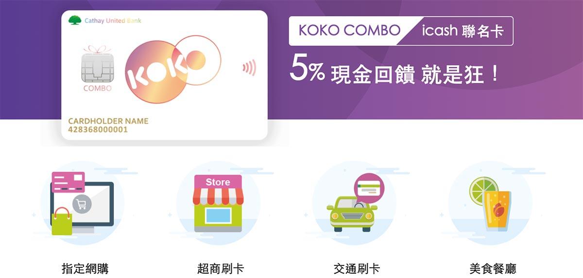 國泰世華銀行 KOKO卡最高5%現金回饋介紹