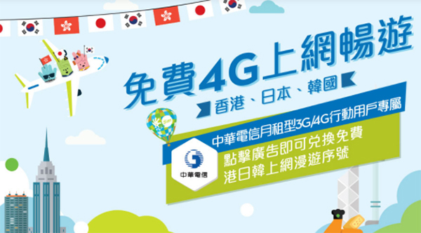 [上網方案] 不花一毛錢!i-Sim 免費日本、韓國、香港漫遊上網方案介紹與推薦 (中華電信用戶限定) 活動已結束