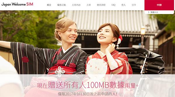 [日本上網] NTT Docomo 免費日本上網 SIM 方案介紹 (用廣告問券換4G/LTE網路流量)