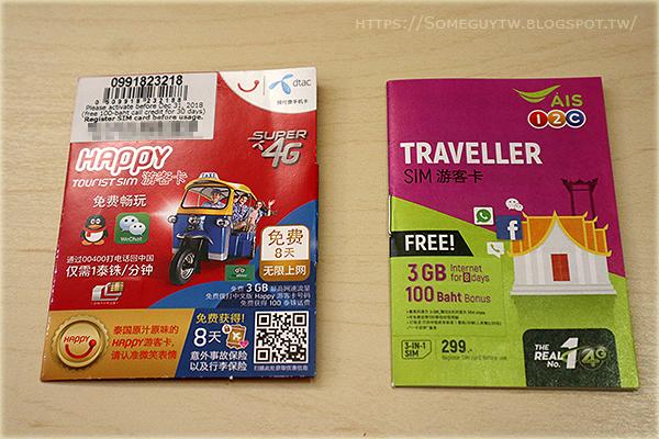 [泰國上網] AIS vs dtac 實際SIM卡上網方案啟用/測速/WIFI使用/流量查詢大拼比與推薦