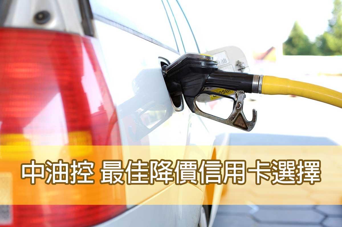 中油加油站 最佳降價中油信用卡選擇