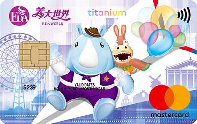 新光銀行 義大世界聯名卡卡面