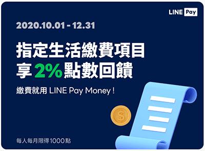 LINE 指定生活繳費項目享2%點數回饋