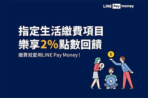 LINE Pay Money 當月消費任3筆 生活繳費 2% 回饋