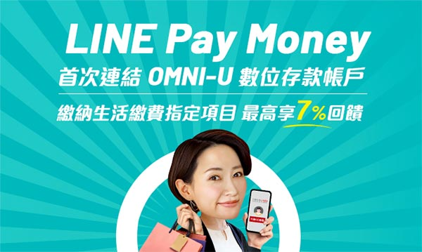 LINE Pay Money 首次連結新光 OU數位帳戶享最高7%回饋