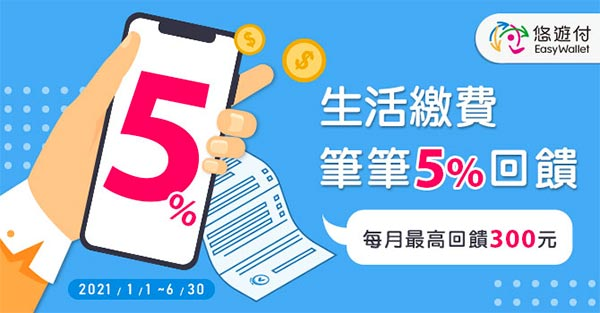 悠遊付 生活繳費筆筆5%回饋(台北市水費)