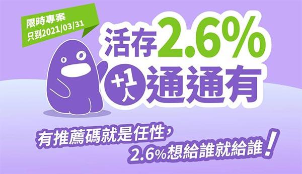 Bankee 活存 2.6%通通有(只要推薦1人)