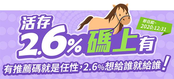 Bankee 活存2.6%碼上有活動