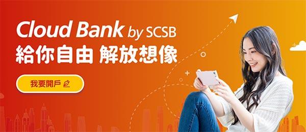 上海商銀 Cloud Bank by SCSB