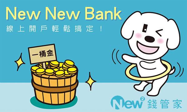 聯邦銀行 New New Bank 錢管家活期利率2%