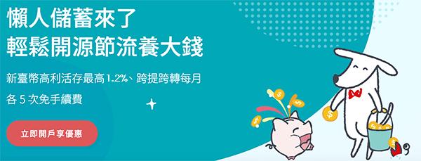 台新銀行 Richart 帳戶新朋友限定30萬內 1.2%高利率活存
