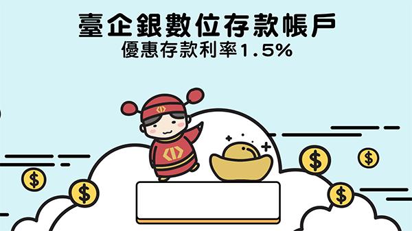 台灣企銀數位帳戶 優惠存款利率最高1.5%