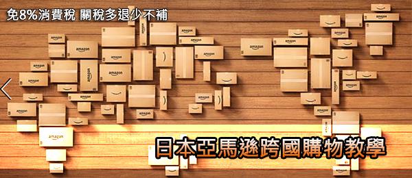 [跨國購物] 日本亞馬遜網路購物教學 簡單省10%消費稅 買大價差日貨(含尋找可跨國商品心得)